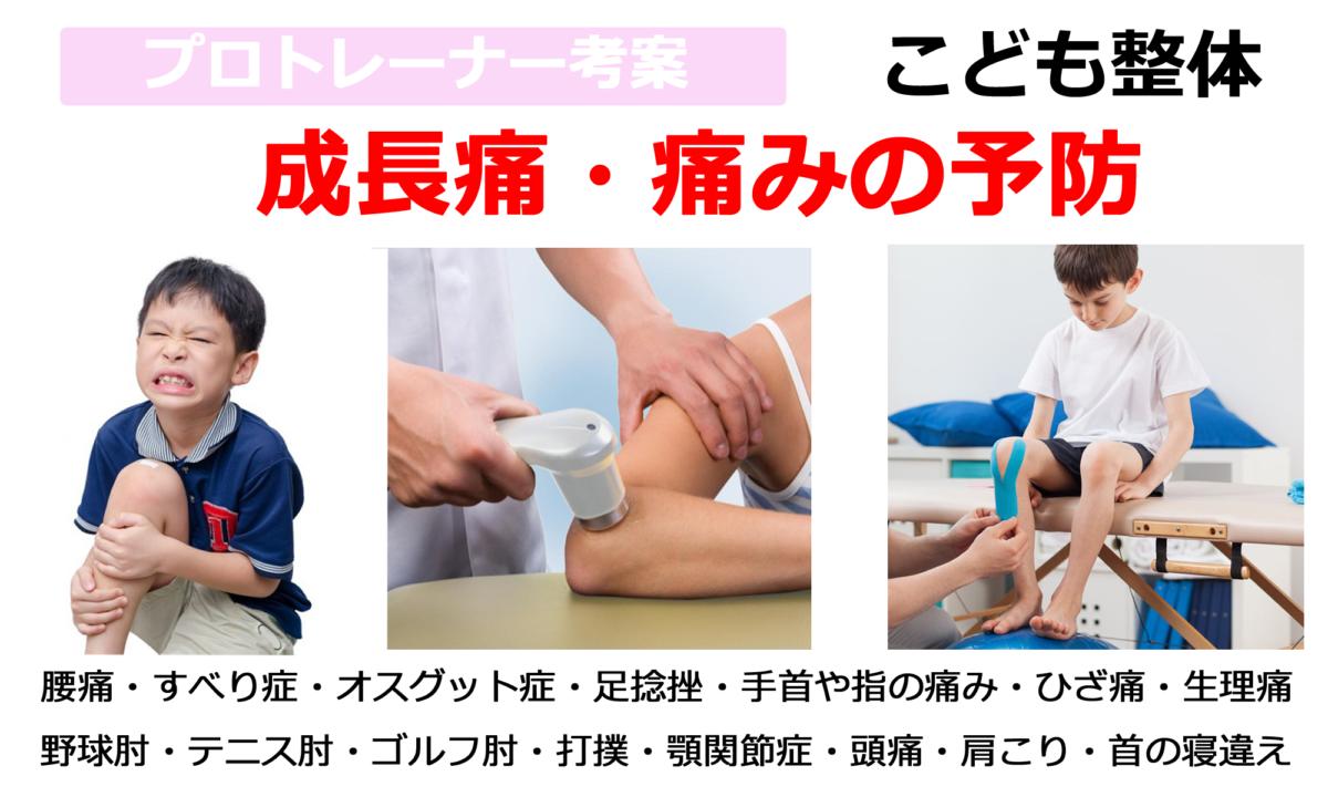 札幌成長痛を解決する子供整体
